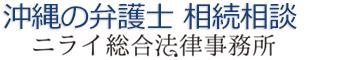 沖縄の弁護士による遺産相続相談 | 弁護士法人ニライ総合法律事務所